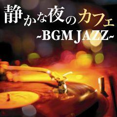 Kristian Marcussen Trioのピアノ演奏が夜のBGMにぴったりです。