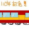 スペインカラーの電車!京急だけどね!