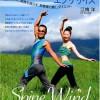 緩める運動:スパインウインドエクササイズのクチコミ