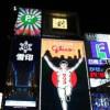 大阪に行ってきました-3 道頓堀でグリコポーズ